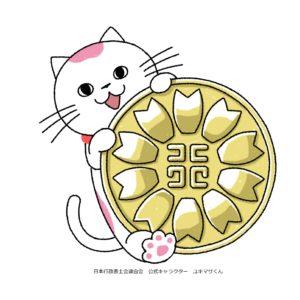 日本行政書士会連合会公式キャラクターのユキマサくん